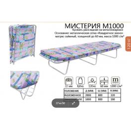 """Кровать раскладная """"Мистерия М1000"""""""