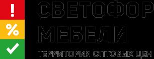 Светофор мебели Москва